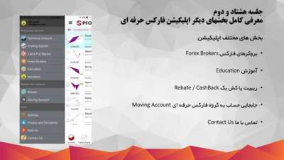 معاملۀ بصری از طریق NetTradeX Advisors